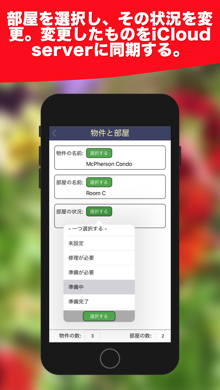 iOS Swift iPhone app お泊まり管理Mobile
