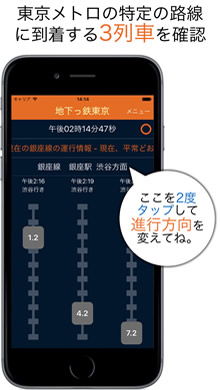 iOS Swift iPhone app 東京メトロ